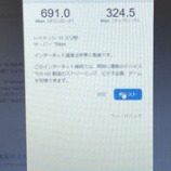 『ギガプランへ変更!高速インターネット回線をご提供!』の画像