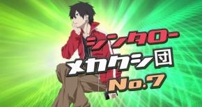 【メカクシティアクターズ】テレビCM第9弾シンタロー(CV.寺島拓篤)公開!4月12日より放送開始!