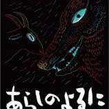 『5月7日まで!『あらしのよるに』特製図書カード2000円分を10名様にプレゼント!』の画像