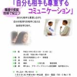 『戸田市で「男性のためのコミュニケーション講座」が開催されます(全2回/3月23・30日開催)』の画像