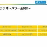 『【出演】FM NACK5「大野勢太郎の楽園ラジオ」』の画像