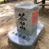 『大阪夏の陣』の舞台となった茶臼山。前方後円墳の『茶臼山古墳』説もあり