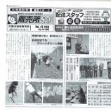 『道新藤谷販売所便りから 町会総会と8区のゴミ拾い』の画像