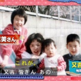 『又吉直樹の姉・成美さんが優しすぎるwwww【画像】』の画像