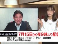 【日向坂46】『Next Baseball』くみテンが美人女子アナと化す。