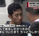 樋田と同行した無職(44)逮捕