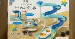 流しそうめん◆流麺スライダーが本格的すぎた!