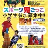 『一般社団法人岡崎青年会議所 10月例会「スポーツ鬼ごっこ」開催』の画像