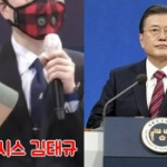 【韓国】ムン大統領の記者会見で質問時に記者が「中指」立てた!ムン支持者が激怒!