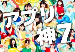 【必見】乃木坂46ファンなら、とりあえずこれは入れておけ!「おすすめアプリ7選」がコチラ!!!