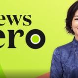 『11/30 日本テレビ系「news zero」にて、櫻井翔さん×桜井和寿特別対談放送!』の画像