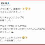 『[イコラブ] 野口衣織「スマブラ日本一、準優勝! おめでとうございます…!!」【いおり】』の画像