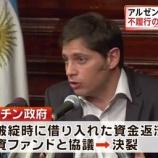 『日本がデフォルトしないとは限らない?円よりドル資産を持つ重要性。』の画像