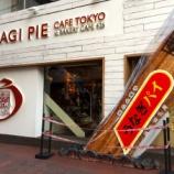 『表参道に期間限定オープンしたうなぎパイカフェ、UNAGI PIE CAFE TOKYOに行ってきた!』の画像
