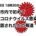 【速報】浜松市内初の新型コロナウイルス感染者を確認との報道 - 3月28日18時30分現在