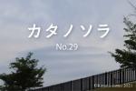 何層かになってる雲があったソラ【カタノソラNo.29】