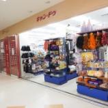 『【南千里駅】 Can★Do(キャンドゥ) ガーデンモール南千里店』の画像