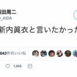 『【乃木坂46】三四郎 相田『おれだって新内眞衣と言いたかったよ…』』の画像