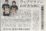 交野マラソンが読売新聞で紹介されてる!〜オンラインは新しいマラソンジャンルの1つになるかも〜
