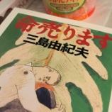『三島由紀夫』の画像