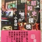 『4月22日放送「朝日新聞編集委員・小泉信一著「裏昭和史探検」ご紹介』の画像