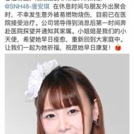 【悲報】SNH48メンバー唐安琪が全身大火傷、現在ICUで治療中【動画・画像あり】 アイドルファンマスター