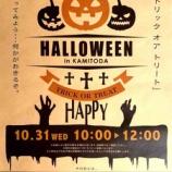 『上戸田ハロウィン 10月31日(水)開催。夜は50人様限定「大人のハロウィン」も企画されています!』の画像