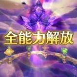 『【ドラガリ】マナサークル全解放20人目はこの子!』の画像