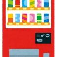 【画像】凄い物を売っている自販機を発見したんだがwwww