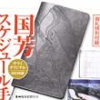 【速報】サライ 2020年 11月号 《特別付録》 国芳スケジュール手帳