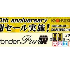 共立電子産業の創業50周年 大感謝セール 第49弾は「ワンダーピュア」です!