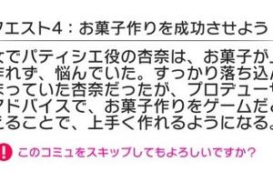 【ミリシタ】「プラチナスターツアー~オーディナリィ・クローバー~」イベントコミュ後編