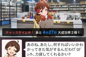 【グリマス】ひなたプライベートレッスンLV20-
