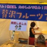 『第29回  東海ブロック大会  岡崎大会』の画像