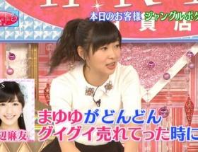 【放送事故】 HKT48多田愛佳「まゆゆ死んで欲しいと思った」と衝撃告白wwwwwwww