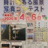 『残り6日! 『時計のある風景』コンテスト参加者募集中!』の画像