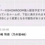 『【乃木坂46】山崎怜奈 2日20時〜SHOWROOM配信が決定!!!』の画像