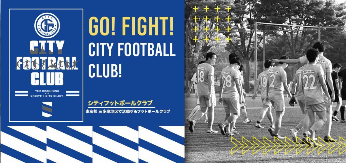 シティフットボールクラブ イメージ画像