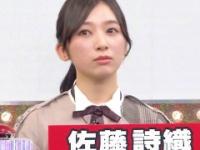 【欅坂46】『ミラクルナイン』出演の佐藤詩織のコンディションが良すぎる件!ベッピンさんやなあ(画像あり)