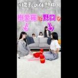 『[動画]2021.07.31 【=LOVE】アイドル最速?叩いてかぶってジャンケンポン!最強への道! / イコラブ ノイミー チャンネル公式』の画像