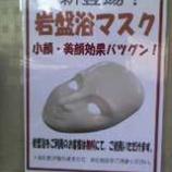 『マスクを被って』の画像