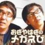 『「いわゆる老害」 矢作兼が番組ロケに割り込んでくる年配男性に指摘』の画像