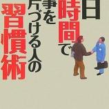 『1日5時間で仕事を片づける人の習慣術』の画像