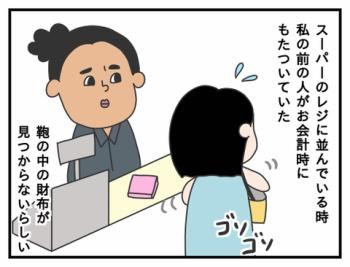 179. 店員さんの接客にカルチャーショック!