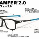 『OAKLEY CHAMFER 2.0(シャンファー2.0)』の画像