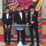 『【乃木坂46】武井壮『NOGIBINGO!7』に出演したウーマン村本について語る・・・』の画像