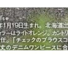 『アンジュルム伊勢鈴蘭 カントリー・ガールズ兼任のお知らせ』の画像