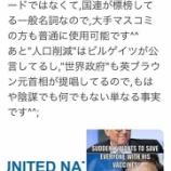 """『2020.7.31 山本 慎一氏特集 -""""NWO""""や""""世界政府""""はもはや陰謀論などでは無い単なる""""事実""""として認識した方が良いでしょうね。』の画像"""