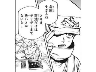 【Dr.STONE】214話感想まとめ 右京信じていいのか…?