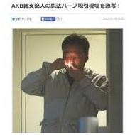 【衝撃】AKB48総支配人 戸賀崎智信(40)週刊文集激写・脱法ハーブ吸引で逮捕か!? アイドルファンマスター